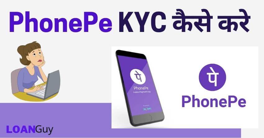 PhonePe-KYC-Kaise-Kare