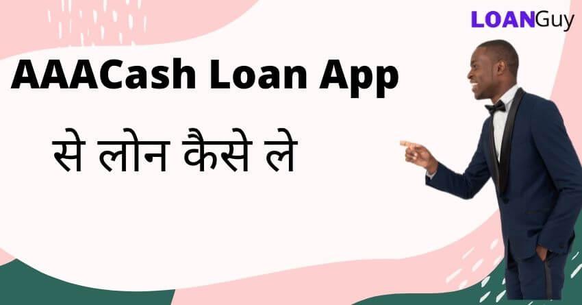 AAACash loan app se loan kaise le