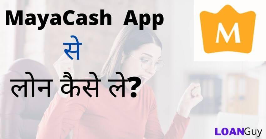 MayaCash App se loan kaise le