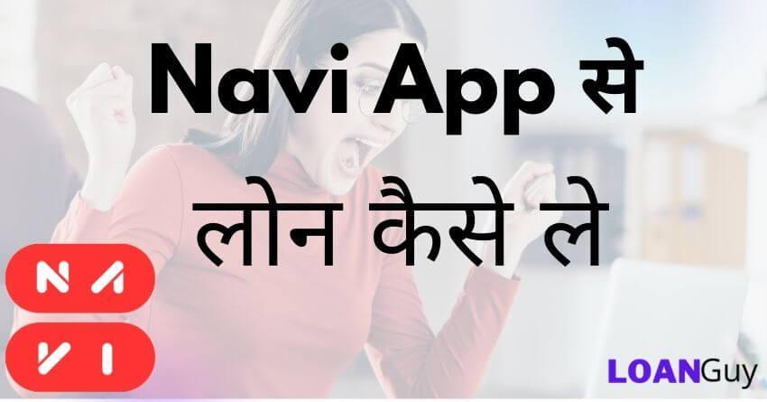 Navi Loan App Se Loan Kaise Le