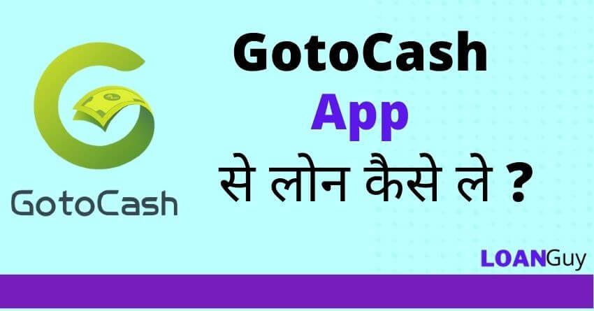 goto-cash-app-se-loan-kaise-le