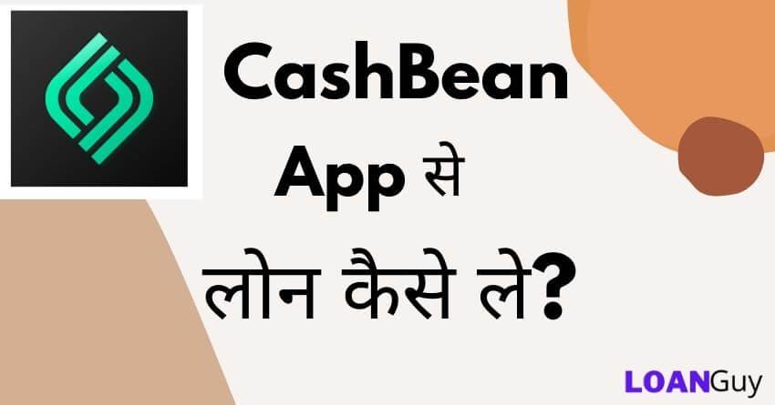 Cashbean-Se-Loan-Kaise-Le