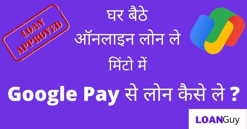 Google-Pay-se-loan-kaise-le