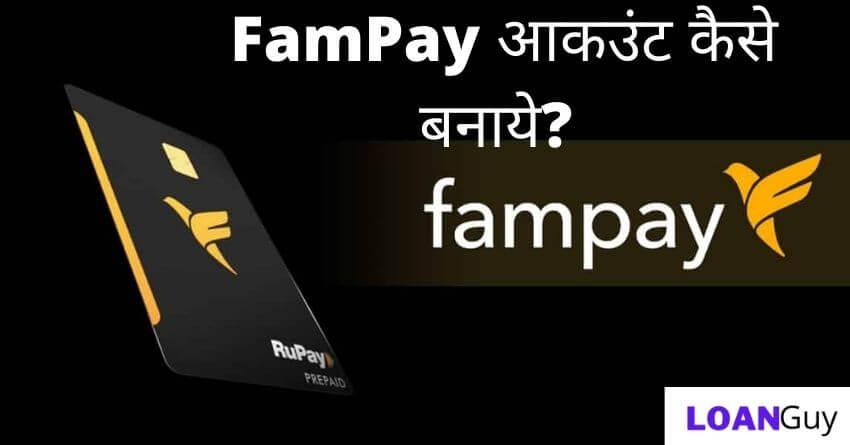 fampay-account-kaise-banaye