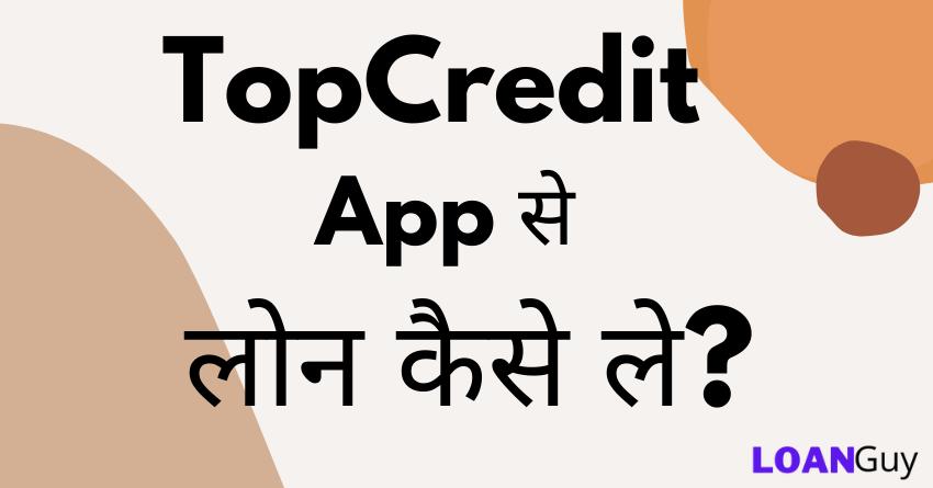 TopCredit Loan App Review In Hindi