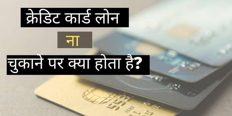 Credit Card Loan Na Chukane Par Kya Hota Hai